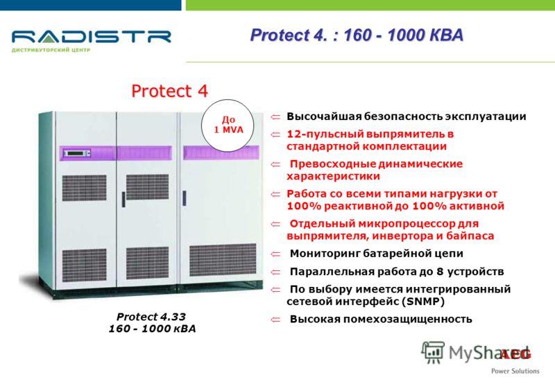 Protect 4 Protect 4.33 160 - 1000 кВА ÜВысочайшая безопасность эксплуатации Ü12-пульсный выпрямитель в стандартной комплектации Ü Превосходные динамические характеристики ÜРабота со всеми типами нагрузки от 100% реактивной до 100% активной Ü Отдельны