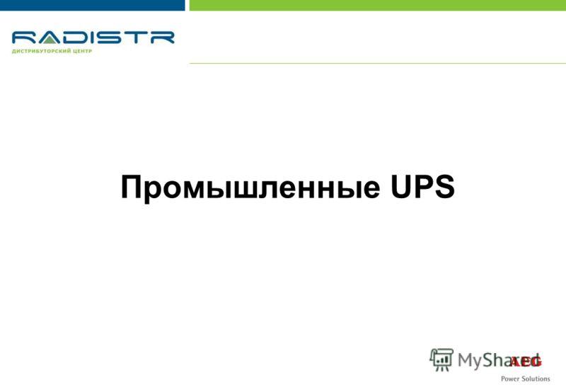 Промышленные UPS