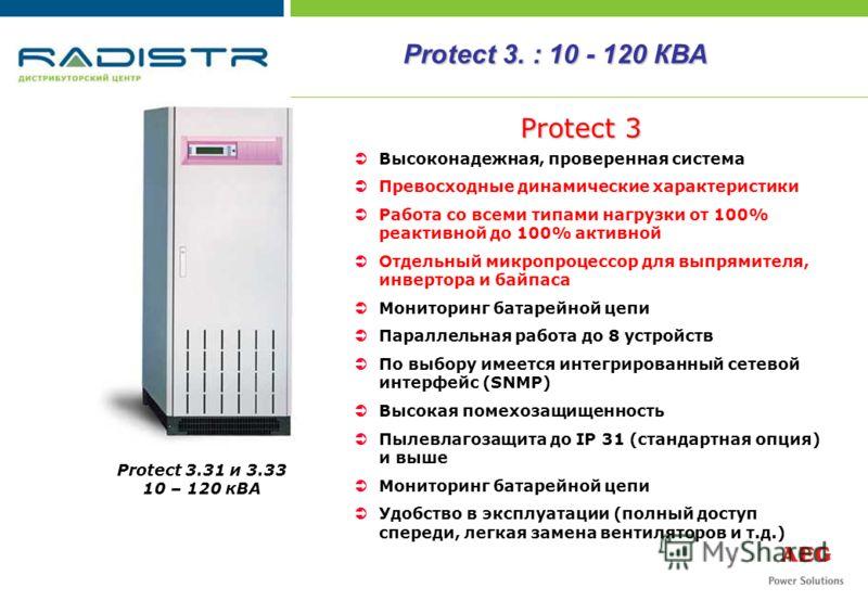 Protect 3 Protect 3.31 и 3.33 10 – 120 кВА ÜВысоконадежная, проверенная система ÜПревосходные динамические характеристики ÜРабота со всеми типами нагрузки от 100% реактивной до 100% активной ÜОтдельный микропроцессор для выпрямителя, инвертора и байп