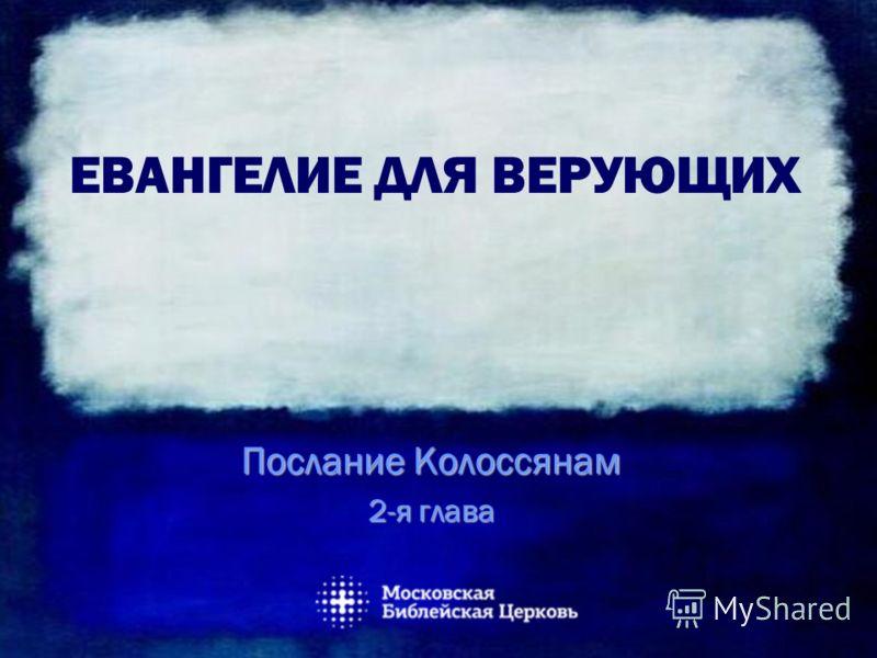 ЕВАНГЕЛИЕ ДЛЯ ВЕРУЮЩИХ Послание Колоссянам 2-я глава