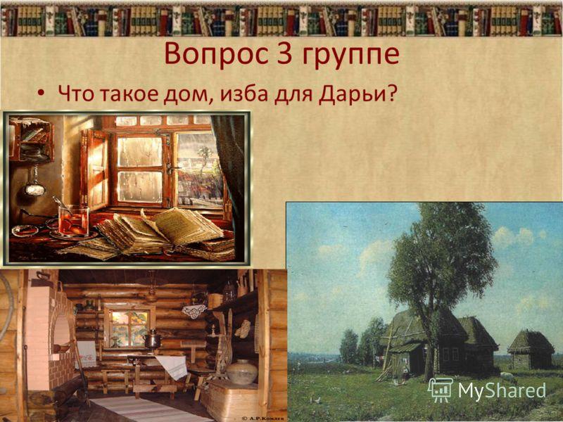 Вопрос 3 группе Что такое дом, изба для Дарьи?