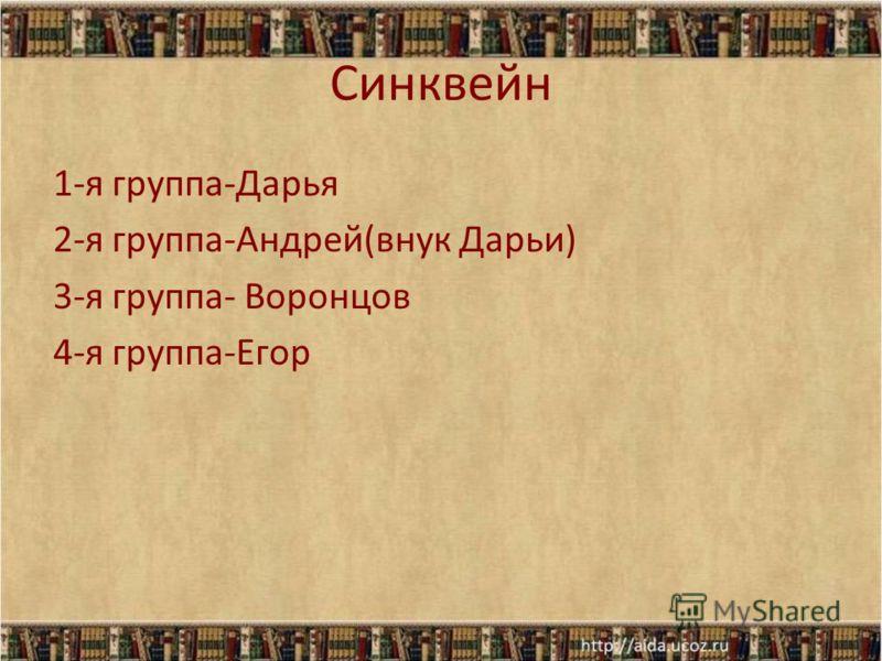 Синквейн 1-я группа-Дарья 2-я группа-Андрей(внук Дарьи) 3-я группа- Воронцов 4-я группа-Егор