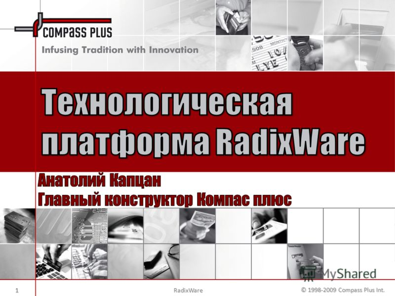 © 1998-2009 Compass Plus Int. 11 RadixWare