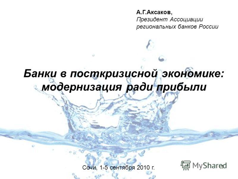 1 Банки в посткризисной экономике: модернизация ради прибыли А.Г.Аксаков, Президент Ассоциации региональных банков России Сочи, 1-5 сентября 2010 г.
