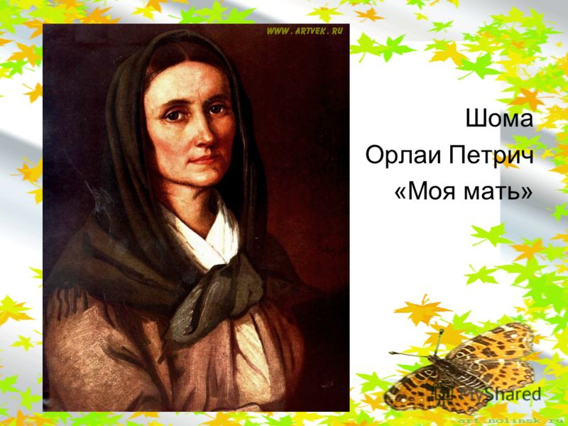 Шома Орлаи Петрич «Моя мать»
