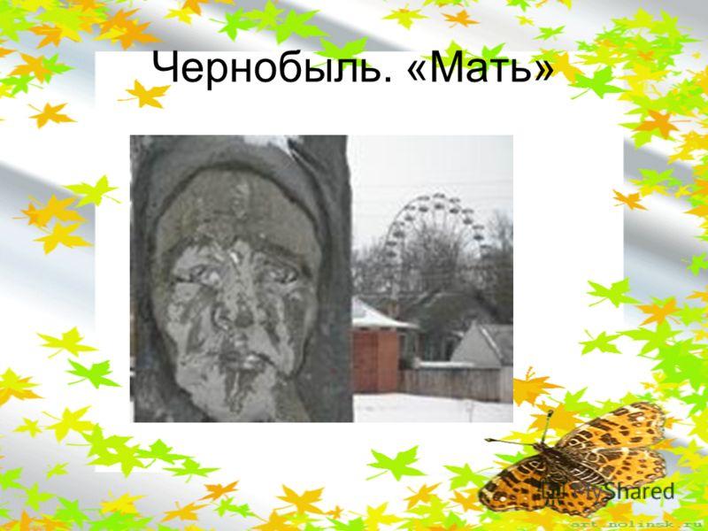 Чернобыль. «Мать»
