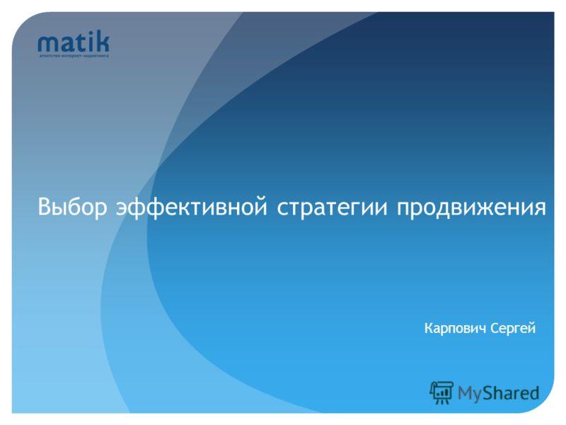 Выбор эффективной стратегии продвижения Карпович Сергей