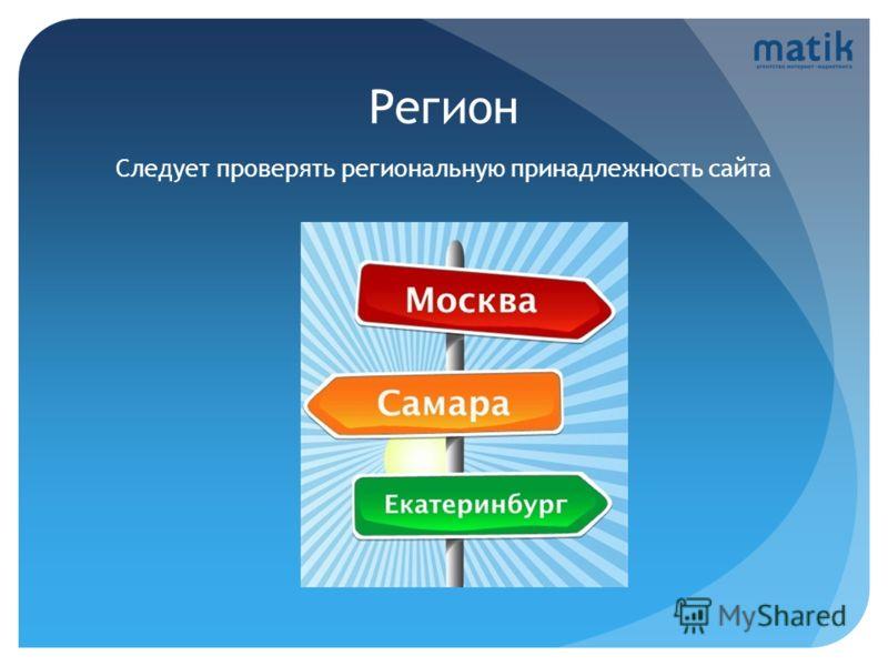 Регион Следует проверять региональную принадлежность сайта