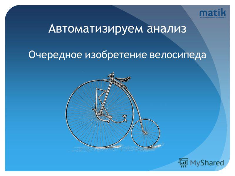Автоматизируем анализ Очередное изобретение велосипеда