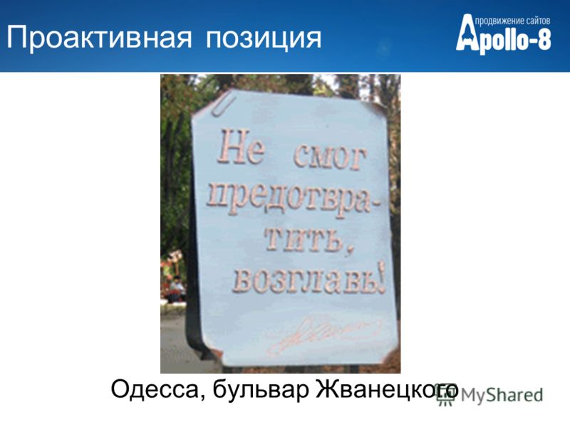 Проактивная позиция Одесса, бульвар Жванецкого