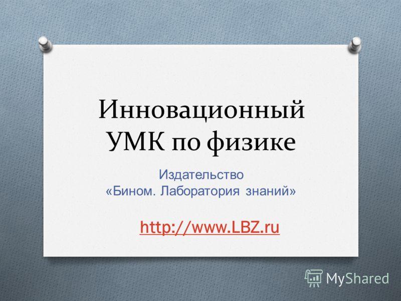Инновационный УМК по физике Издательство « Бином. Лаборатория знаний » http://www.LBZ.ru