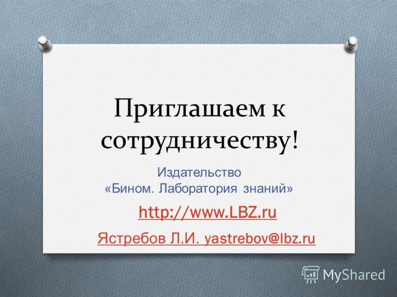 Приглашаем к сотрудничеству! Издательство « Бином. Лаборатория знаний » http://www.LBZ.ru Ястребов Л. И. yastrebov@lbz.ru