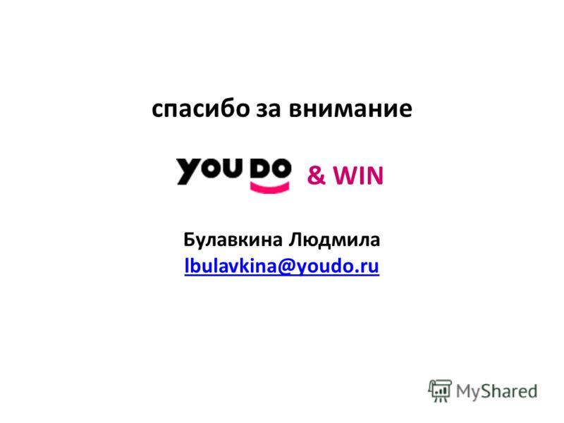 cпасибо за внимание & WIN Булавкина Людмила lbulavkina@youdo.ru lbulavkina@youdo.ru