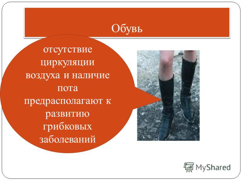 Обувь отсутствие циркуляции воздуха и наличие пота предрасполагают к развитию грибковых заболеваний