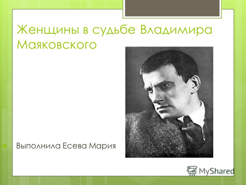 Женщины в судьбе Владимира Маяковского Выполнила Есева Мария