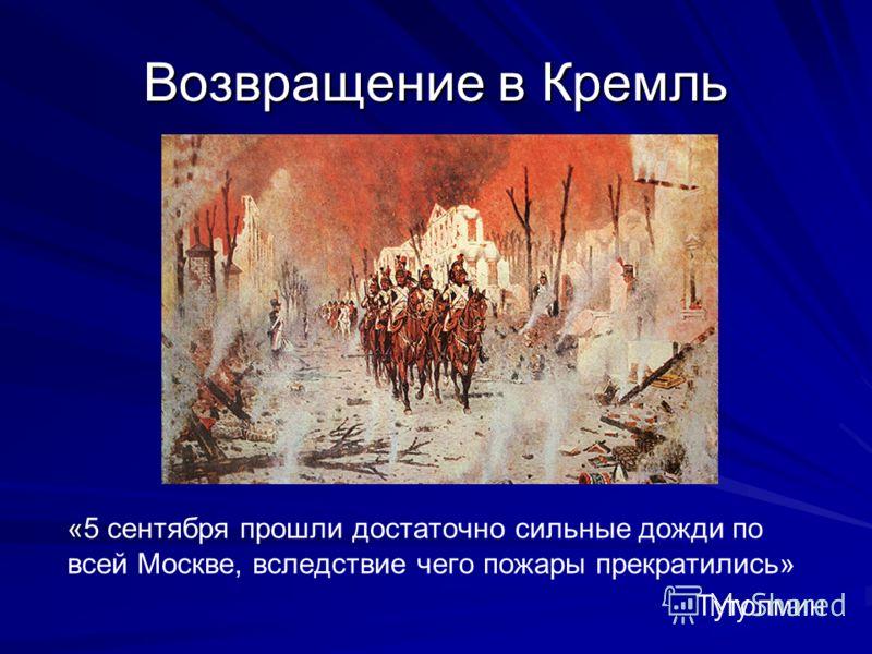 Возвращение в Кремль « «5 сентября прошли достаточно сильные дожди по всей Москве, вследствие чего пожары прекратились» Тутолмин
