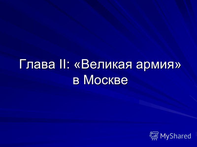 Глава II: «Великая армия» в Москве