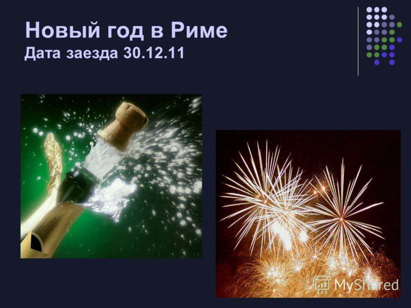 Новый год в Риме Дата заезда 30.12.11