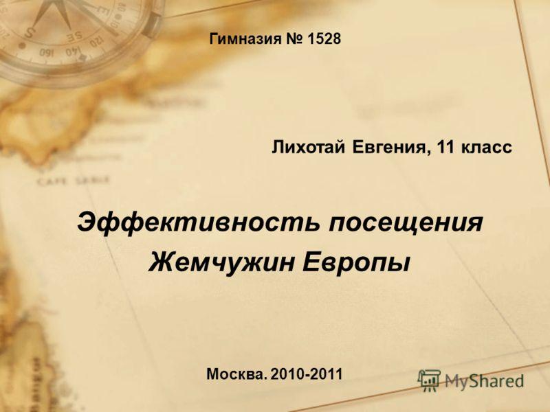 Эффективность посещения Жемчужин Европы Лихотай Евгения, 11 класс Москва. 2010-2011 Гимназия 1528