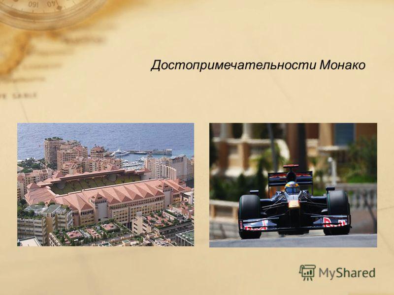 Достопримечательности Монако