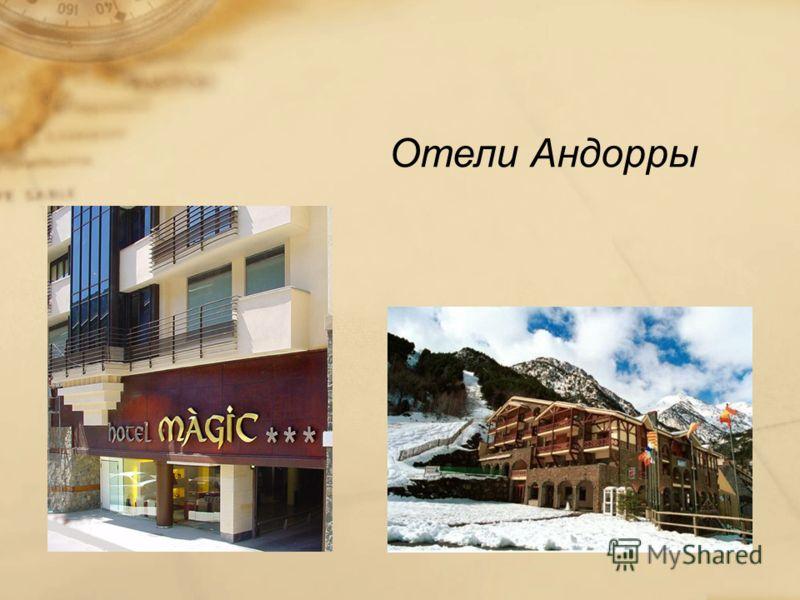 Отели Андорры