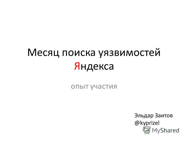 Месяц поиска уязвимостей Яндекса опыт участия Эльдар Заитов @kyprizel