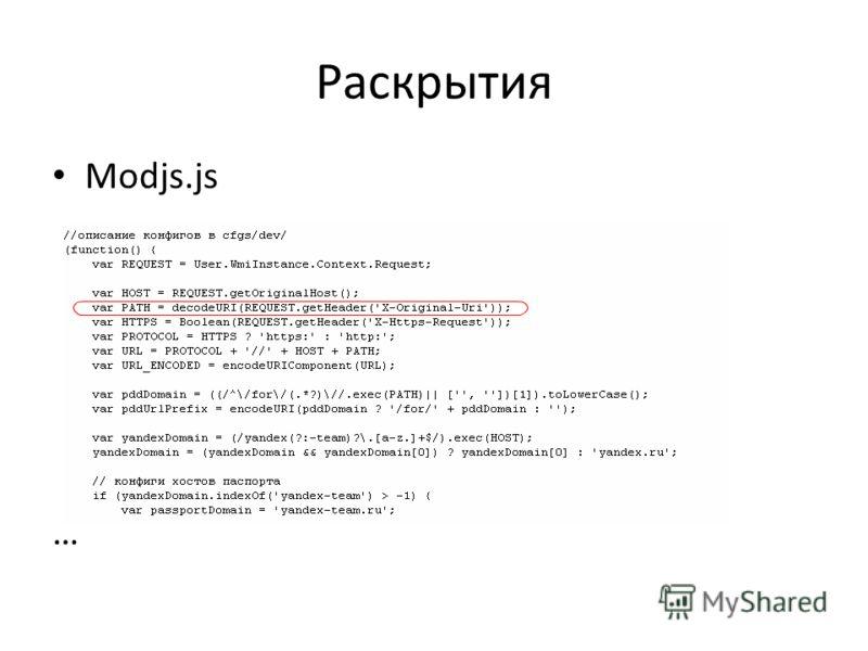 Раскрытия Modjs.js …