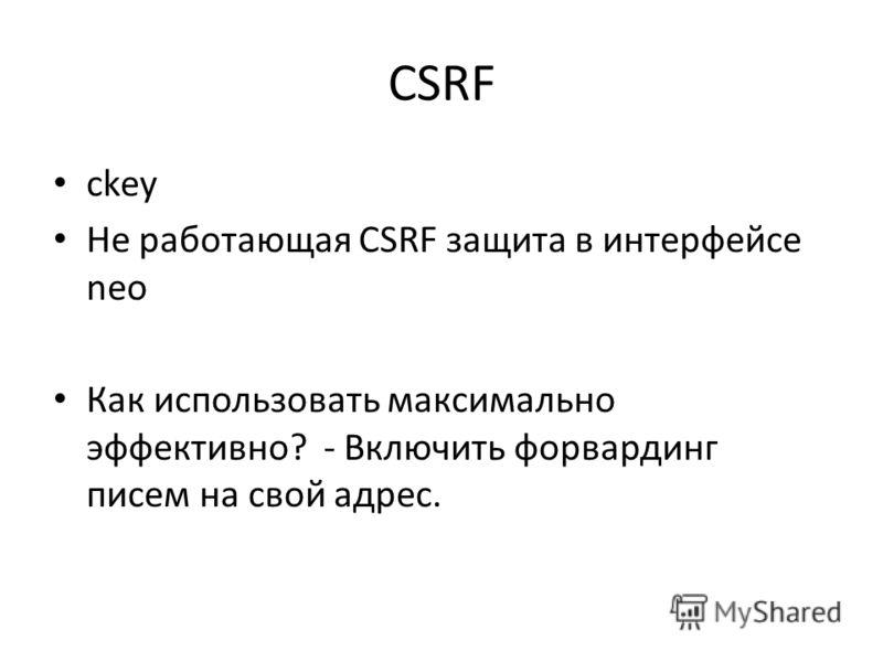 CSRF ckey Не работающая CSRF защита в интерфейсе neo Как использовать максимально эффективно? - Включить форвардинг писем на свой адрес.