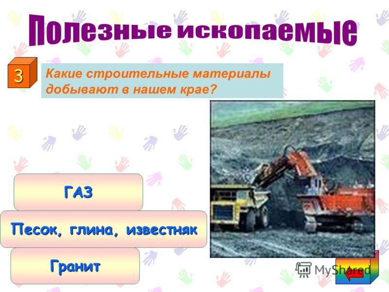 ГРАНИТ ИЗВЕСТНЯК ТОРФ 2 Какое полезное ископаемое состоит из зёрен полевого шпата, кварца и слюды?