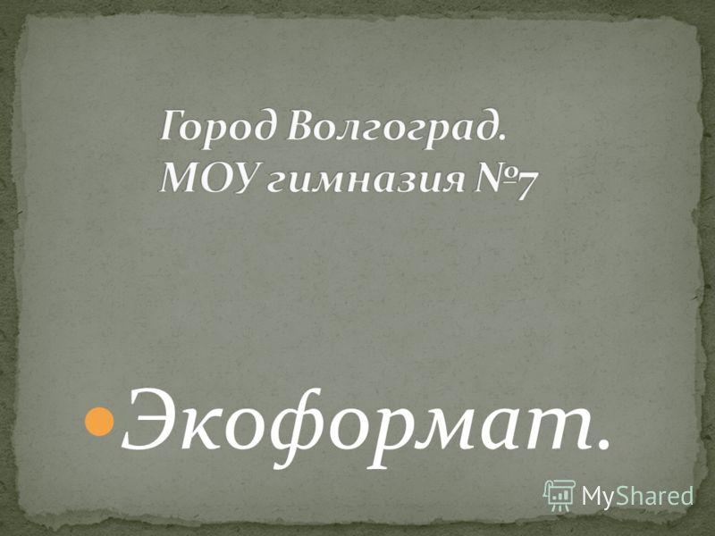 Экоформат.