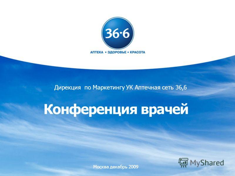 1 Дирекция по Маркетингу УК Аптечная сеть 36,6 Конференция врачей Москва декабрь 2009