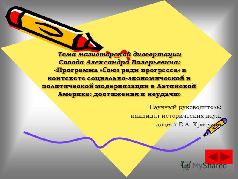 Презентация на тему Тема магистерской диссертации Солода  2 Тема магистерской диссертации