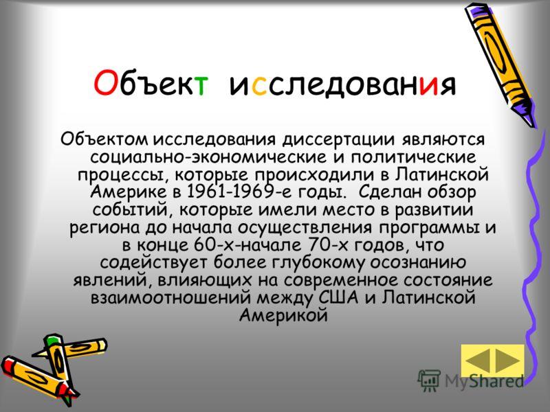 Презентация на тему Тема магистерской диссертации Солода  3 Актуальность темы Тема данной магистерской диссертации