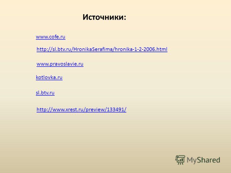 http://www.xrest.ru/preview/133491/ www.cofe.ru http://sl.btv.ru/HronikaSerafima/hronika-1-2-2006.html www.pravoslavie.ru kotlovka.ru sl.btv.ru Источники: