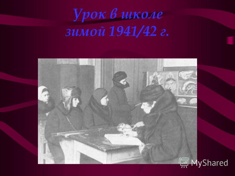 Урок в школе зимой 1941/42 г.