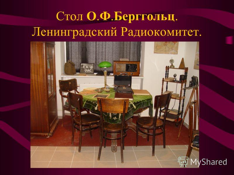 Стол О.Ф.Берггольц. Ленинградский Радиокомитет.