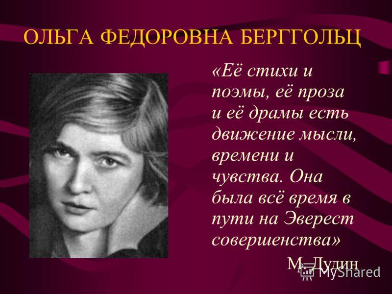 ОЛЬГА ФЕДОРОВНА БЕРГГОЛЬЦ «Её стихи и поэмы, её проза и её драмы есть движение мысли, времени и чувства. Она была всё время в пути на Эверест совершенства» М. Дудин