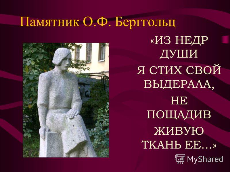 Памятник О.Ф. Берггольц «ИЗ НЕДР ДУШИ Я СТИХ СВОЙ ВЫДЕРАЛА, НЕ ПОЩАДИВ ЖИВУЮ ТКАНЬ ЕЕ…»