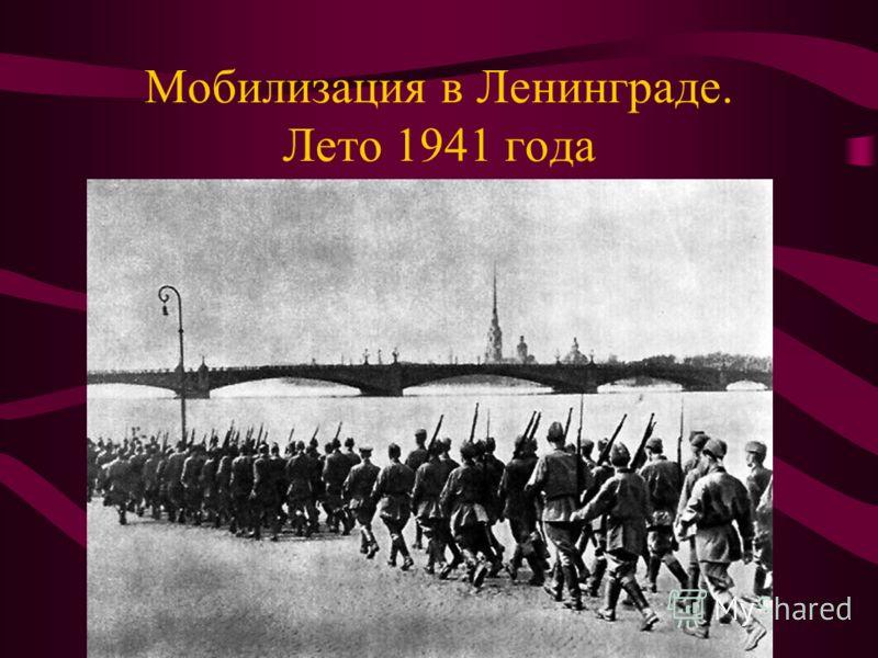 Мобилизация в Ленинграде. Лето 1941 года