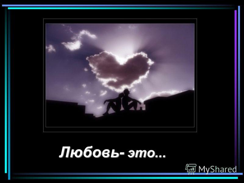 Любовь- это...