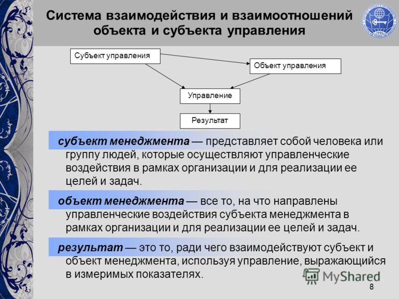 8 Система взаимодействия и взаимоотношений объекта и субъекта управления Объект управления Субъект управления Управление Результат субъект менеджмента представляет собой человека или группу людей, которые осуществляют управленческие воздействия в рам