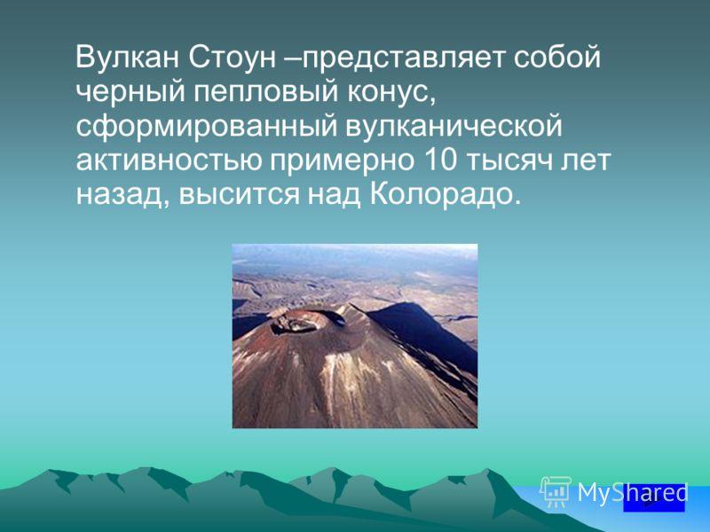 Вулкан Стоун –представляет собой черный пепловый конус, сформированный вулканической активностью примерно 10 тысяч лет назад, высится над Колорадо.
