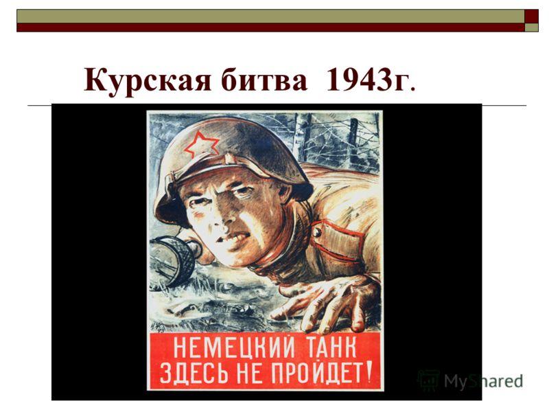 Курская битва 1943г.