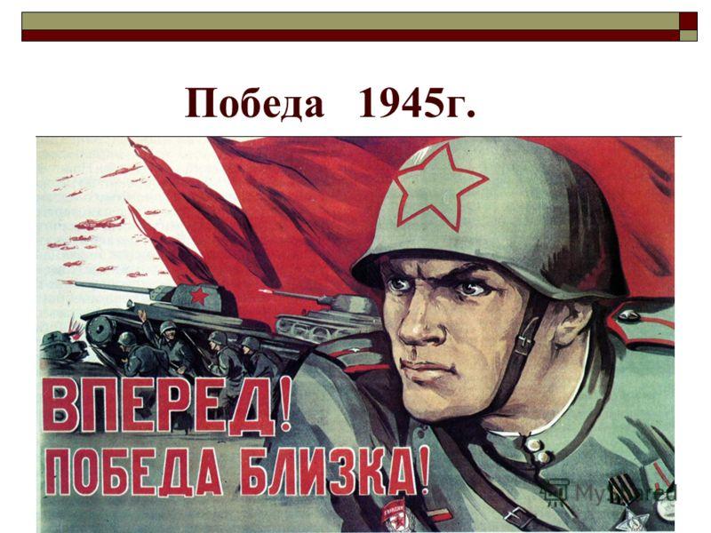 Победа 1945г.