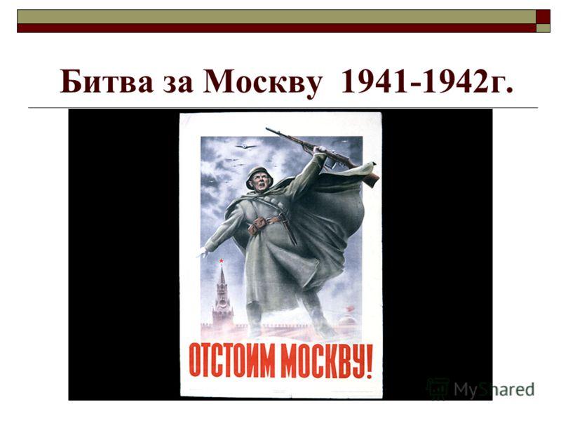 Битва за Москву 1941-1942г.