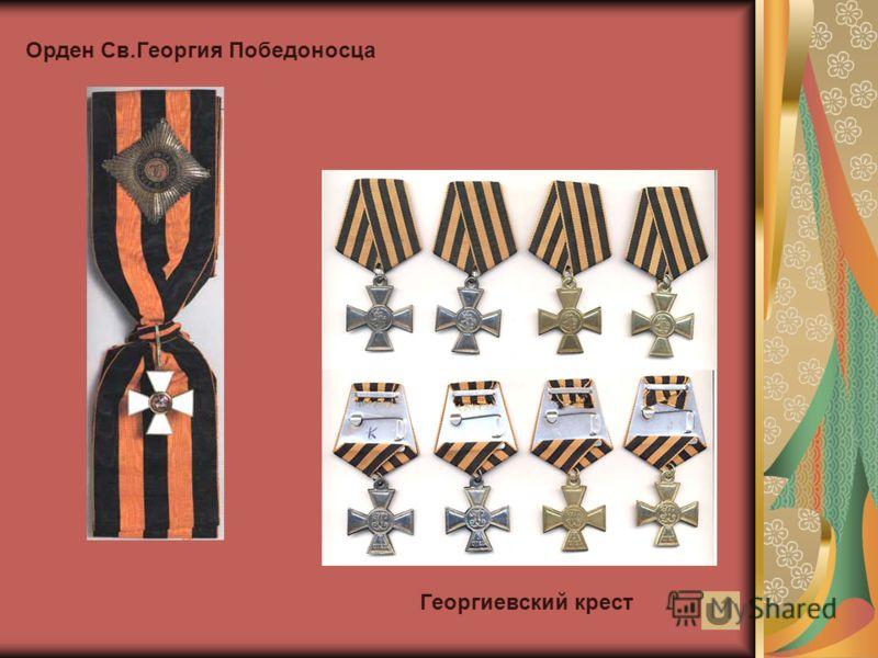 Орден Св.Георгия Победоносца Георгиевский крест