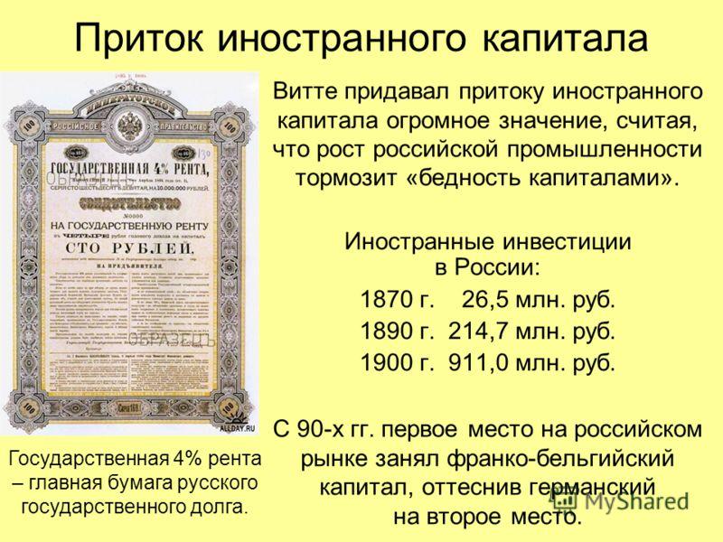 Приток иностранного капитала Витте придавал притоку иностранного капитала огромное значение, считая, что рост российской промышленности тормозит «бедность капиталами». Иностранные инвестиции в России: 1870 г. 26,5 млн. руб. 1890 г. 214,7 млн. руб. 19