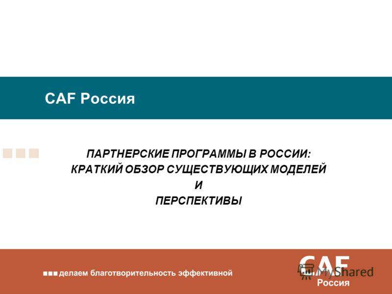CAF Россия ПАРТНЕРСКИЕ ПРОГРАММЫ В РОССИИ: КРАТКИЙ ОБЗОР СУЩЕСТВУЮЩИХ МОДЕЛЕЙ И ПЕРСПЕКТИВЫ