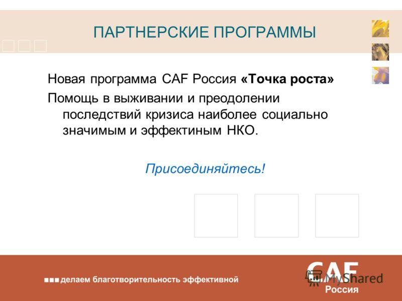 ПАРТНЕРСКИЕ ПРОГРАММЫ Новая программа CAF Россия «Точка роста» Помощь в выживании и преодолении последствий кризиса наиболее социально значимым и эффектиным НКО. Присоединяйтесь!