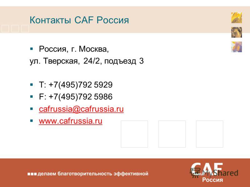 Контакты CAF Россия Россия, г. Москва, ул. Тверская, 24/2, подъезд 3 T: +7(495)792 5929 F: +7(495)792 5986 cafrussia@cafrussia.ru www.cafrussia.ru